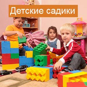 Детские сады Волошки