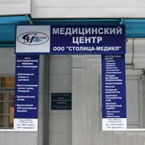 Медицинские центры Волошки