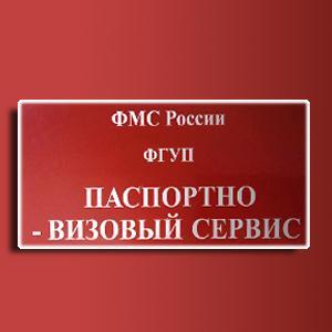 Паспортно-визовые службы Волошки