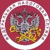 Налоговые инспекции, службы в Волошке