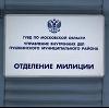 Отделения полиции в Волошке