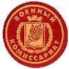 Военкоматы, комиссариаты в Волошке